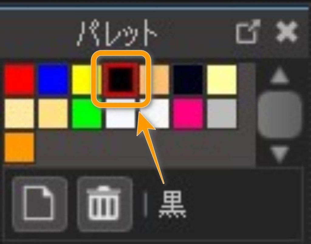 1-9 濃い目の色(枠になる部分)を選択