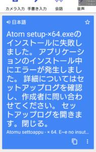 ATOMDL時のエラー表示を翻訳