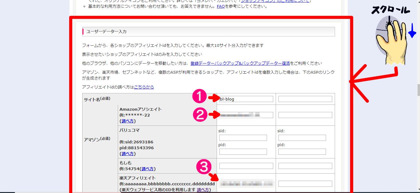 ③ユーザーデータ入力フォーム
