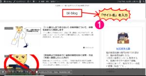 ④ワードプレスのサイト名入力方法