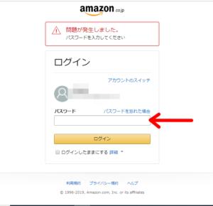 ⑤Amazonアソシエイトにログインする際は、Amazonの登録メールアドレスとパスワードが必要。