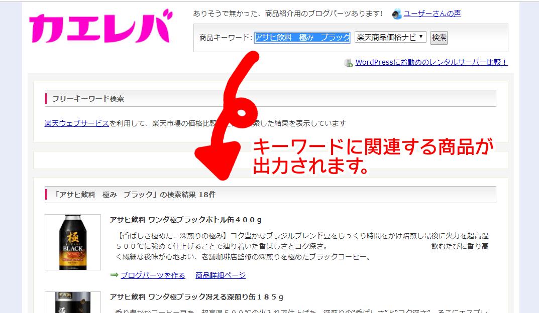 ⑫商品キーワード欄にキーワードを入力して、検索ボタンを押した後の、検索結果