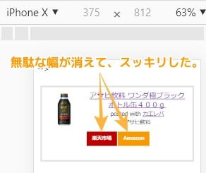 ☆-17 ショップリンクの幅が伸びてほしくない→CSS追加後