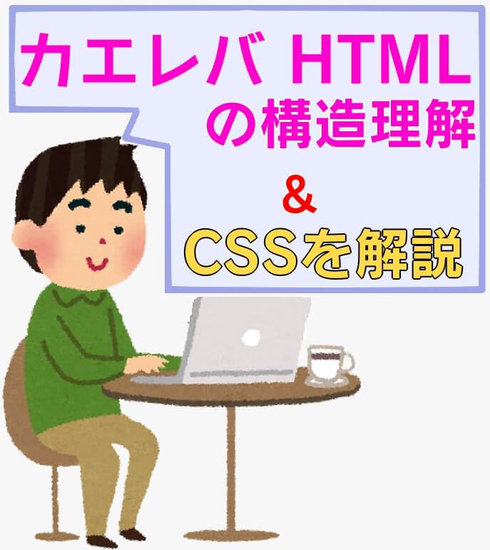 アイキャッチ画像(HTML構造理解とCSS解説)