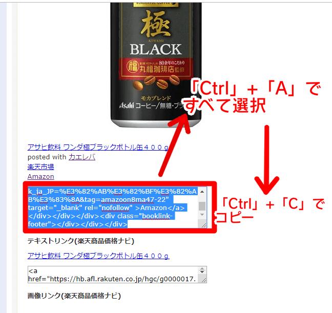 更新後→HTMLコードをコピペ