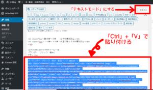 HTMLコードを貼り付ける。