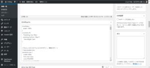 投稿画面でのカスタムCSSにてCSSコードを貼り付ける