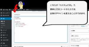 コピーしたCSSデザインをカスタムCSSに貼り付ける