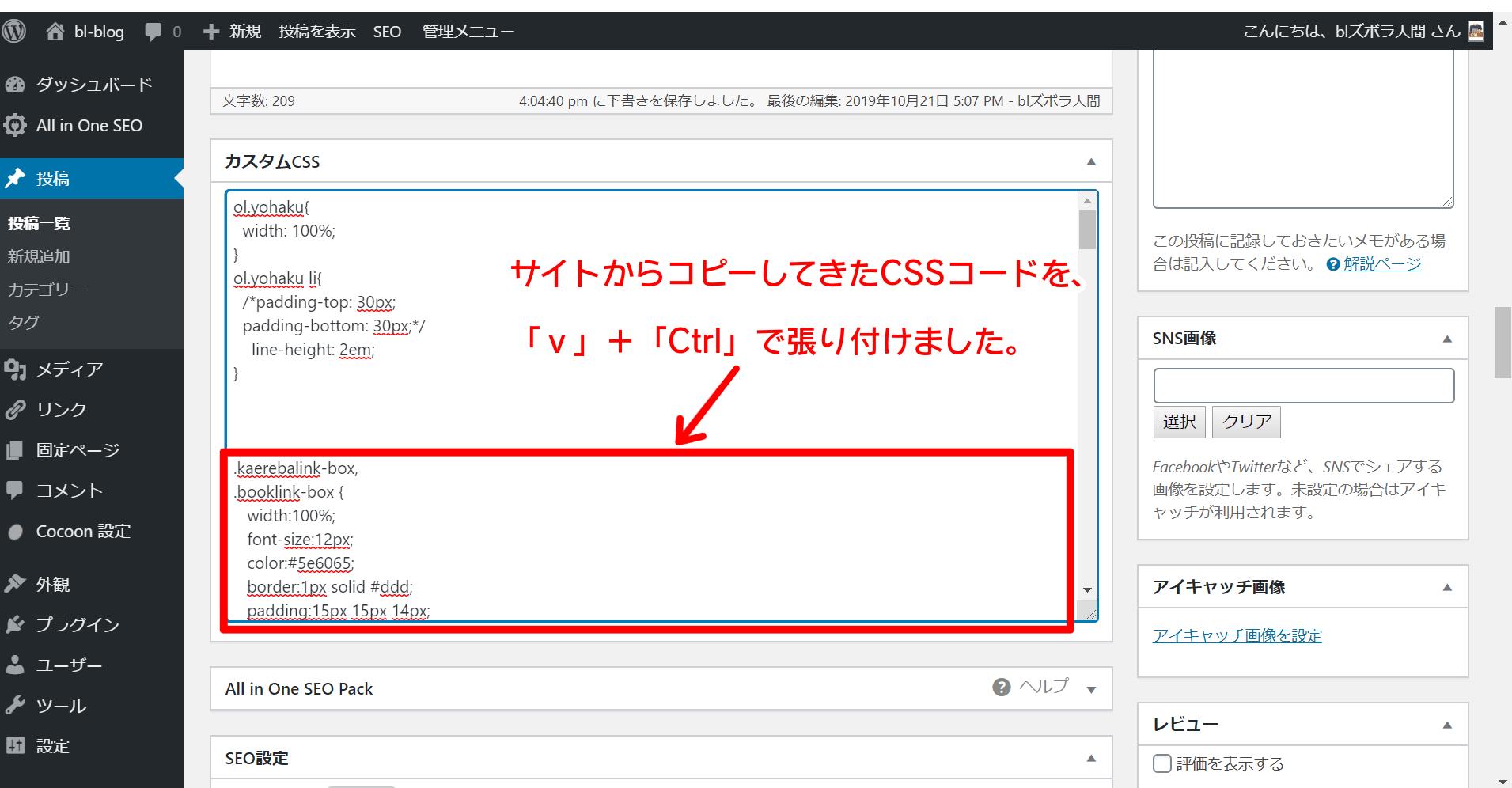 カスタムCSSにペーストした後、プレビューを押すんだよ。