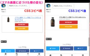 CSSコピペ前と後のデザイン