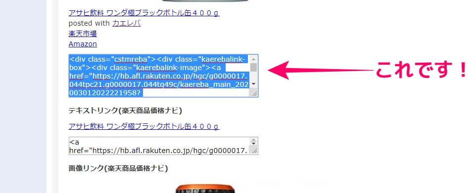 0-0 カエレバサイト内で生成したカエレバHTMLコード