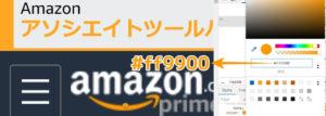 10-2 Amazonの色