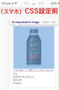 ➂-1kaerebalink-image変化前(スマホ)