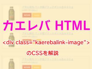 カエレバ クラス名に設定されたCSSの解説(アイキャッチ)
