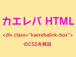 カエレバ クラス名(kaerebalink-box)に設定されたCSSの解説(アイキャッチ)