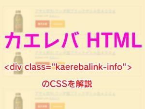 カエレバ クラス名に設定されたCSSの解説(アイキャッチ)kaerebalink-info