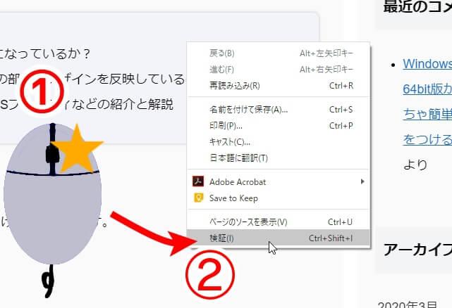 3-1 検証ツールの開き方(Googleから開く)