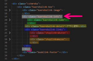 4-0 vscodeのkaerebalink-infoをハイライト表示させる。