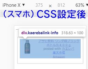 4-1kaerebalink-info 変化後(スマホ)