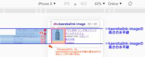 4-8 kaerebalink-imageと重なるようになったので回り込むようになった。. (高さ表示中)