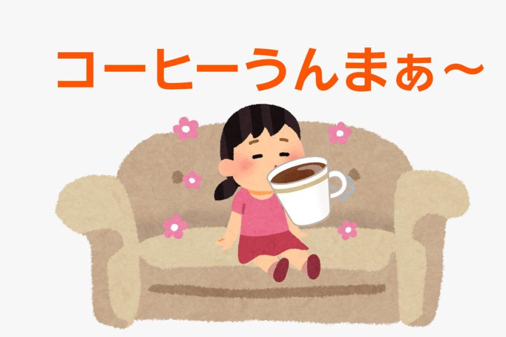 コーヒーを超能力でもって飲む女の子