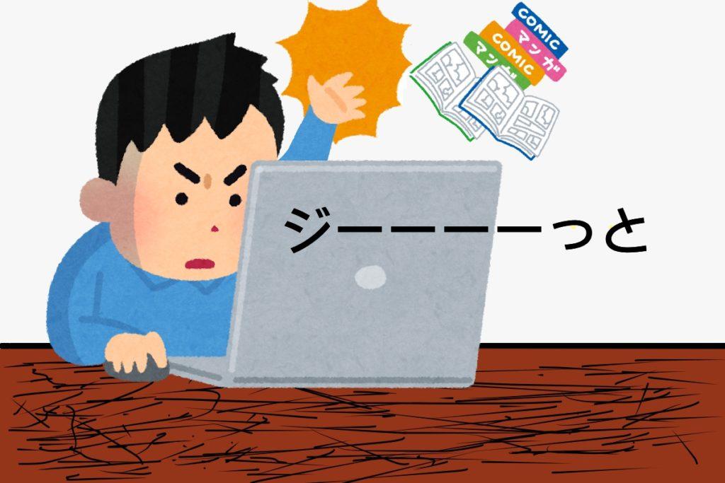 漫画を投げ捨てて、作業に集中する人