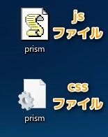 1-18 こんな感じでCSSファイルとjsファイルがdownloadされました