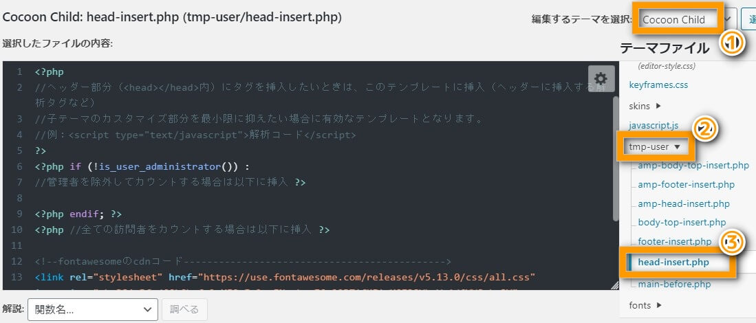 1-23 Cocoon Child head-insert.php のエディタを開きましょう