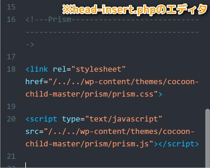1-25 Cocoonテーマなら、「head-insert.php」に貼り付けましょう