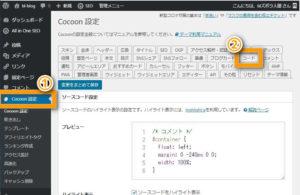 1-26 Cocoonの方は、「Cocoon 設定」→「コード」で「ソースコード設定」まで開きます