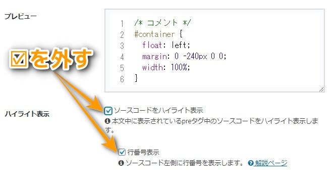 1-27 念のため、「ソースコードをハイライト表示」の✓と、「行番号表示」の✓をはずしておきましょう.