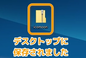 1-9 デスクトップに「icomoon」の圧縮ファイルがダウンロードされました.