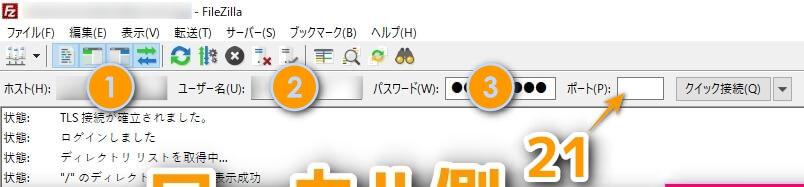2-1-2 FileZillaサーバー情報入力箇所