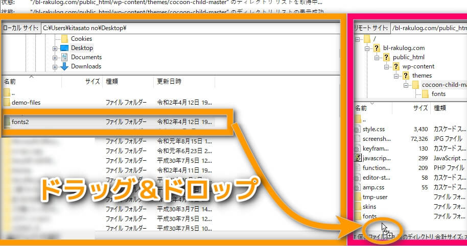 2-12 fontsファイルフォルダーをドラッグアンドドロップしている様子