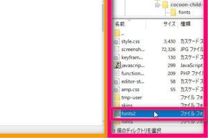 2-13 fontsファイルフォルダーのアップロード完了