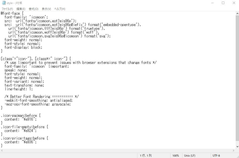 2-15 カスケードスタイルシートを開くとコードが書かれています。