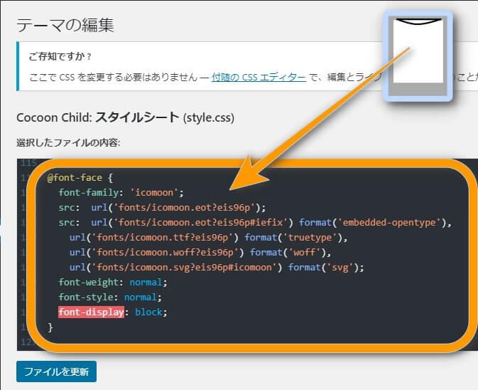 2-19 こんな感じで先ほどコピーしたCSSコードを全部の画面幅で反映されるように貼り付けます。