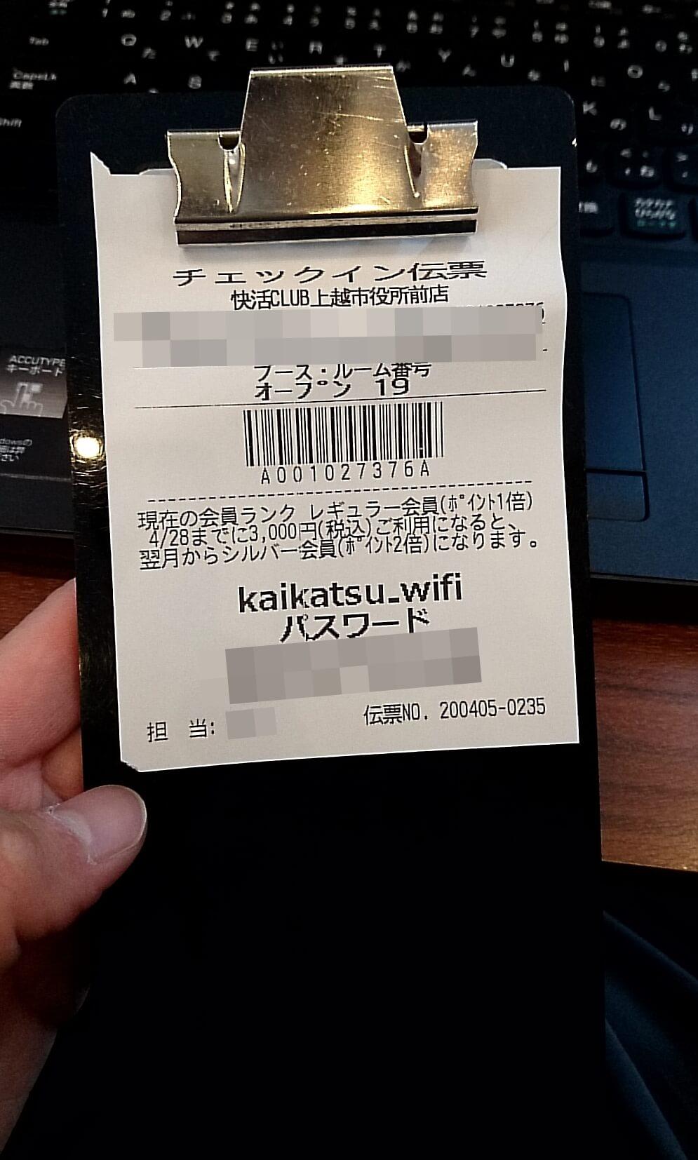 2-2 バインダーのWi-Fiパスワードが記載ありです。