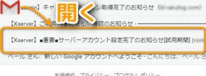 2-2 Gmailで【Xserver】■重要■のメールを開く