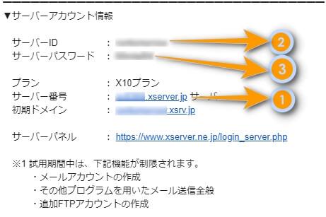2-3 サーバーアカウント情報から、サーバー接続に必要な情報を入力しましょう