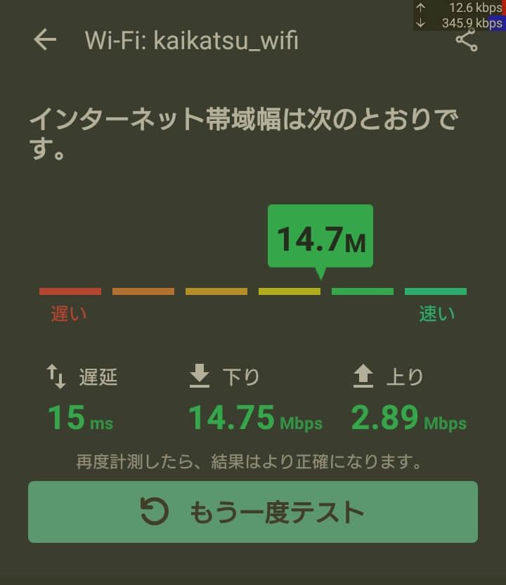 2-3 Wi-Fiの速度(speedtest master)の結果を載せる