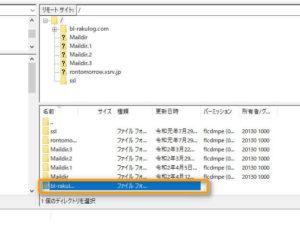 2-4 ドメイン名のファイルフォルダーを開く