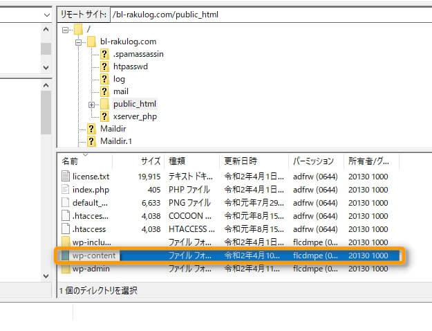 2-6 wp-contentのファイルフォルダーを開く