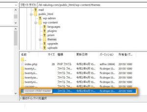 2-8 cocoon-child-masterのファイルフォルダーを開く