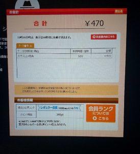 3-12 滞在時間における料金表示