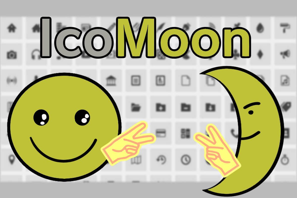 icomoonのアイキャッチ画像