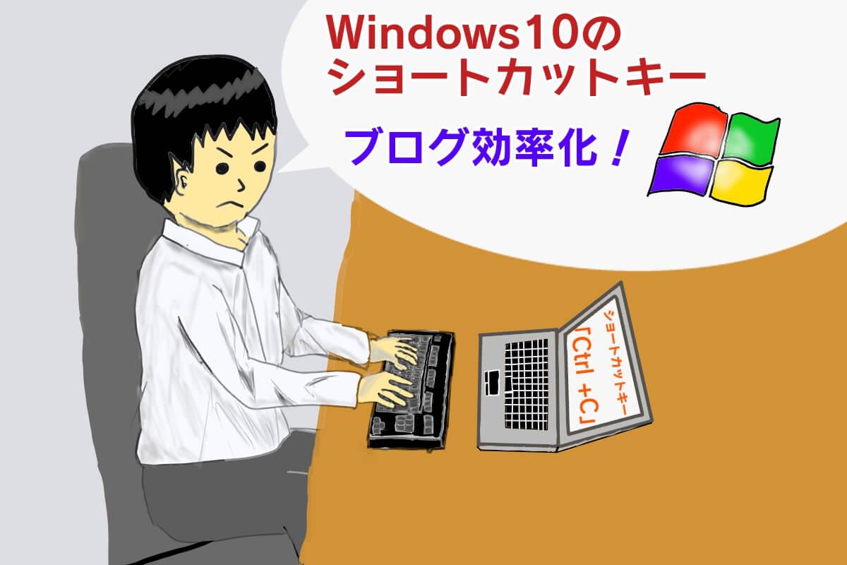 0 Windows10 ショートカットキー 便利 アイキャッチ画像