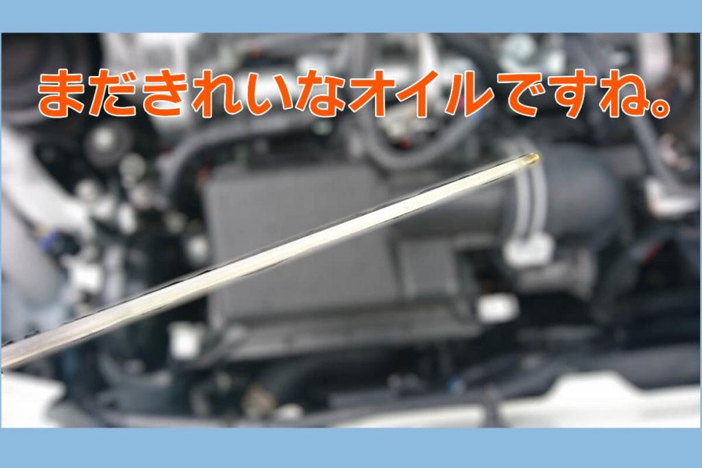 1-15 エンジンオイルがきれいな状態改