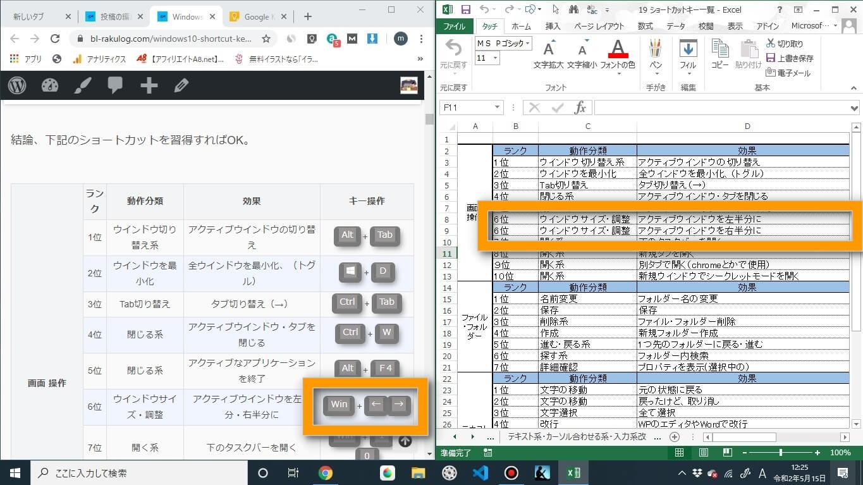1-4 「Win + ← →」画像