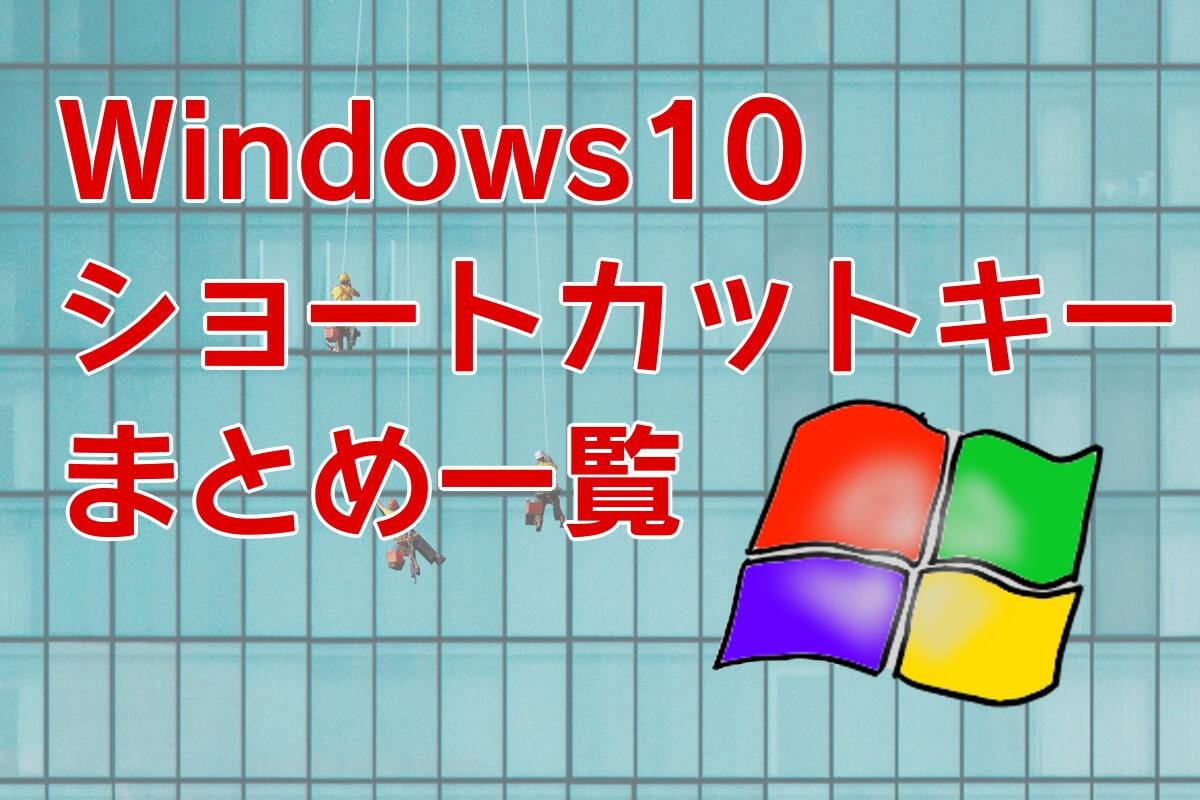Windows10 ショートカットキーまとめ一覧 アイキャッチ画像